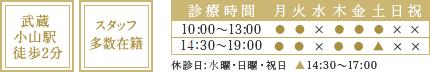 武蔵小山駅徒歩2分 スタッフ多数在籍