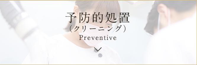 予防的処置(クリ―ニング)